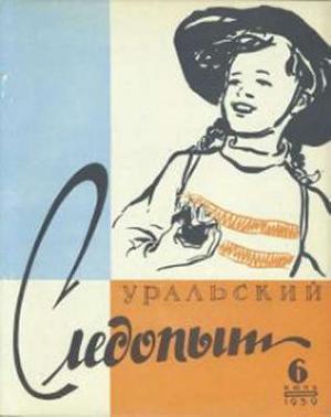 """Журнал """"Уральский следопыт"""" 1959г №6"""