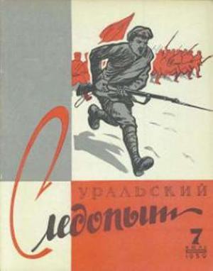 """Журнал """"Уральский следопыт"""" 1959г №7"""