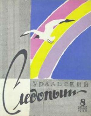 """Журнал """"Уральский следопыт"""" 1959г. №8"""