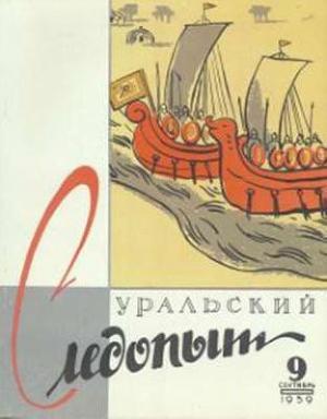 """Журнал """"Уральский следопыт"""" 1959г. №9"""