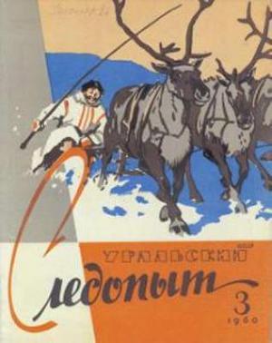 """Журнал """"Уральский следопыт"""" 1960г. №3"""