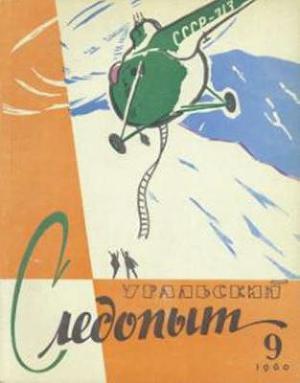 """Журнал """"Уральский следопыт"""" 1960г. №9"""