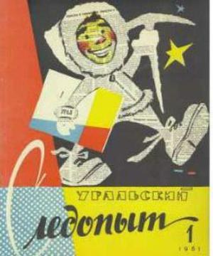 """Журнал """"Уральский следопыт"""" 1961г №1"""