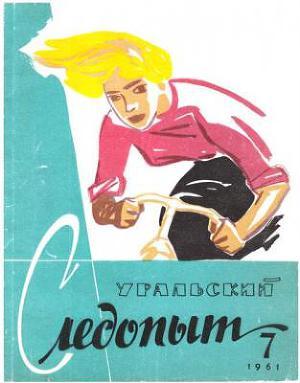 """Журнал """"Уральский следопыт"""" 1961г. №7"""