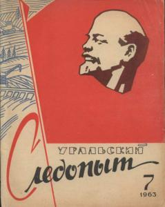 """Журнал """"Уральский следопыт"""" 1963г. №7"""