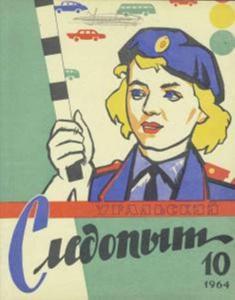"""Журнал """"Уральский следопыт"""" 1964г. №10"""