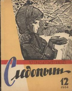 """Журнал """"Уральский следопыт"""" 1964г. №12"""