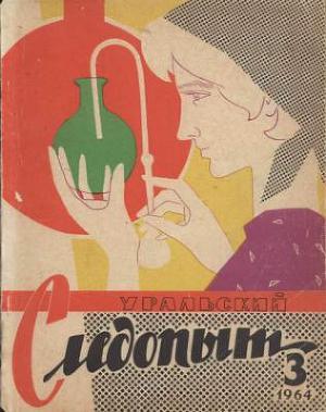 """Журнал """"Уральский следопыт"""" 1964г. №3"""