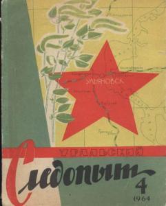 """Журнал """"Уральский следопыт"""" 1964г. №4"""
