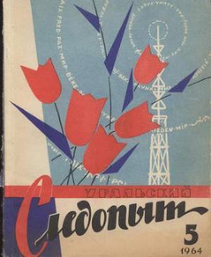 """Журнал """"Уральский следопыт"""" 1964г. №5"""