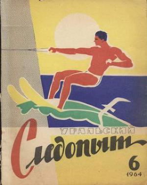 """Журнал """"Уральский следопыт"""" 1964г. №6"""