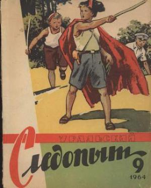 """Журнал """"Уральский следопыт"""" 1964г. №9"""