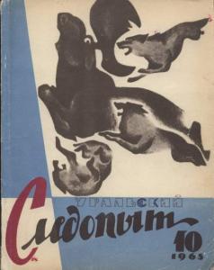 """Журнал """"Уральский следопыт"""" 1965г. №10"""