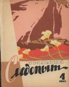 """Журнал """"Уральский следопыт"""" 1965г. №4"""