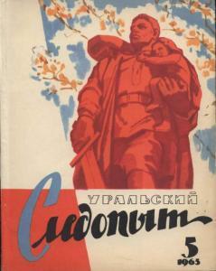 """Журнал """"Уральский следопыт"""" 1965г. №5"""