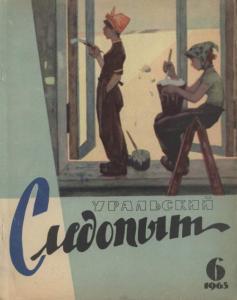 """Журнал """"Уральский следопыт"""" 1965г. №6"""