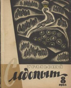 """Журнал """"Уральский следопыт"""" 1965г. №8"""