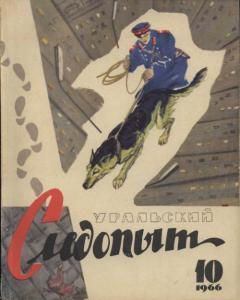 """Журнал """"Уральский следопыт"""" 1966г. №10"""