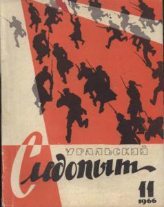 """Журнал """"Уральский следопыт"""" 1966г. №11"""