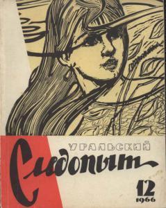 """Журнал """"Уральский следопыт"""" 1966г. №12"""