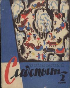"""Журнал """"Уральский следопыт"""" 1966г. №2"""