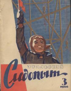 """Журнал """"Уральский следопыт"""" 1966г. №3"""
