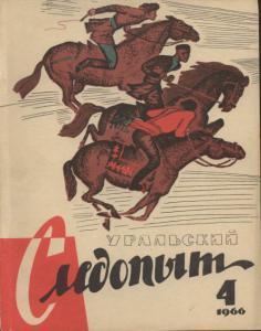 """Журнал """"Уральский следопыт"""" 1966г. №4"""