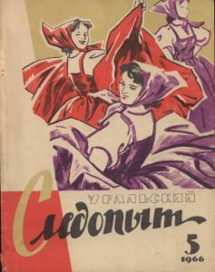 """Журнал """"Уральский следопыт"""" 1966г. №5"""
