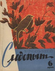 """Журнал """"Уральский следопыт"""" 1966г. №6"""