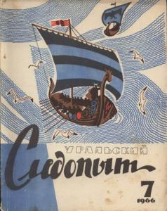 """Журнал """"Уральский следопыт"""" 1966г. №7"""