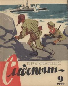 """Журнал """"Уральский следопыт"""" 1966г. №9"""