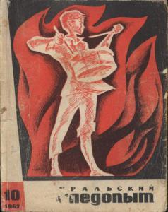 """Журнал """"Уральский следопыт"""" 1967г. №10"""
