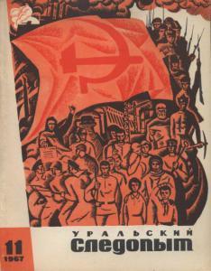 """Журнал """"Уральский следопыт"""" 1967г. №11"""