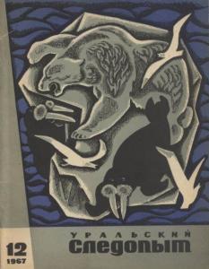 """Журнал """"Уральский следопыт"""" 1967г. №12"""