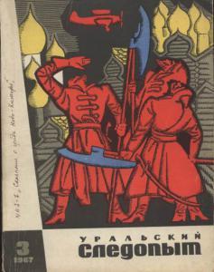 """Журнал """"Уральский следопыт"""" 1967г. №3"""