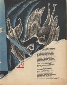 """Журнал """"Уральский следопыт"""" 1967г. №6"""
