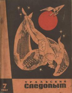 """Журнал """"Уральский следопыт"""" 1967г. №7"""