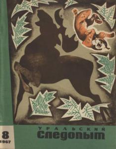 """Журнал """"Уральский следопыт"""" 1967г. №8"""