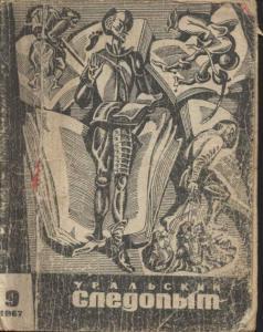 """Журнал """"Уральский следопыт"""" 1967г. №9"""