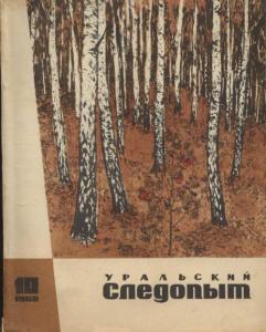 """Журнал """"Уральский следопыт"""" 1968г. №10"""
