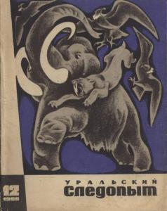 """Журнал """"Уральский следопыт"""" 1968г. №12"""