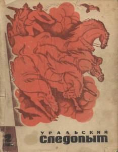 """Журнал """"Уральский следопыт"""" 1968г. №2"""