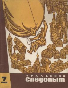 """Журнал """"Уральский следопыт"""" 1968г. №7"""