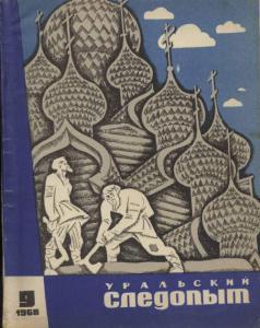 """Журнал """"Уральский следопыт"""" 1968г. №9"""