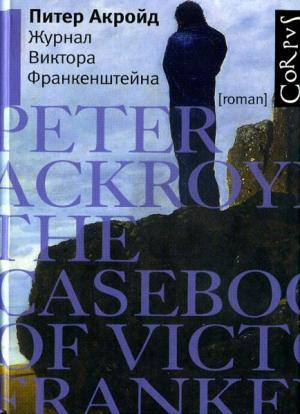 Журнал Виктора Франкенштейна