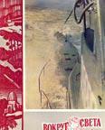 Журнал «Вокруг Света» №01 за 1960 год