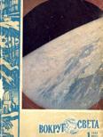 Журнал «Вокруг Света» №01 за 1962 год