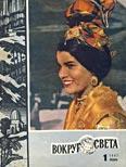 Журнал «Вокруг Света» №01 за 1967 год