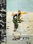 Журнал «Вокруг Света» №01 за 1971 год
