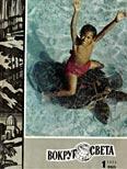 Журнал «Вокруг Света» №01 за 1973 год